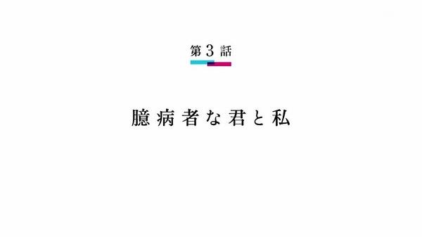 「ネト充のススメ」3話 (3)