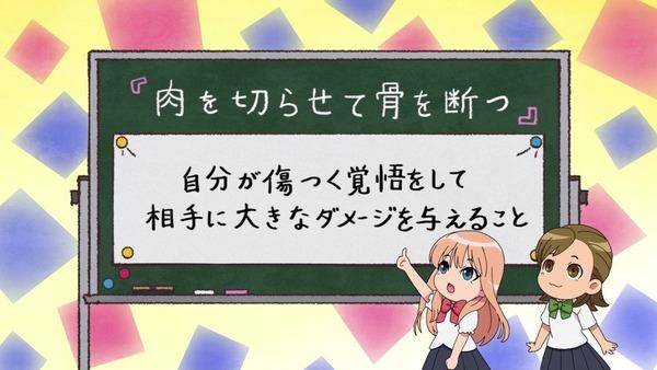 「イナズマイレブン アレスの天秤」8話感想 (22)