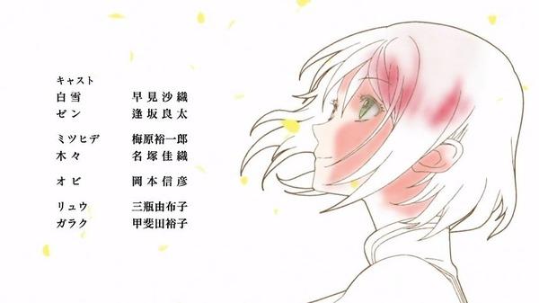赤髪の白雪姫 (48)