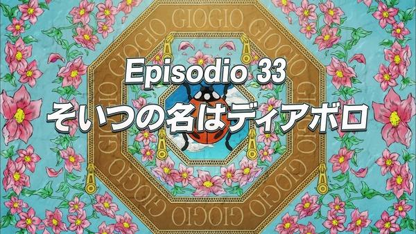 「ジョジョの奇妙な冒険 5部」32話感想 (62)