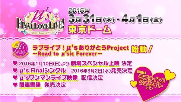 μ's Final LoveLive! (7)