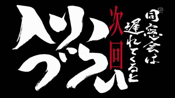 銀魂゜ (58)