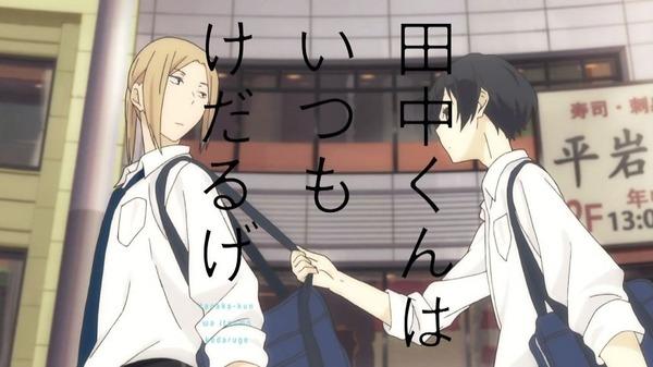 「田中くんはいつもけだるげ」9話感想 (4)