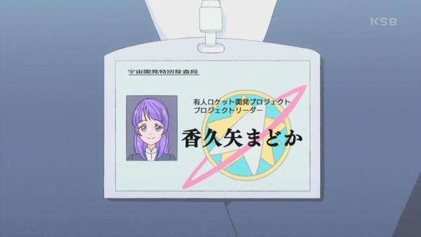 「スター☆トゥインクルプリキュア」49話 最終回感想 画像 (52)