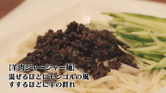 「孤独のグルメ Season9」11話感想 (105)