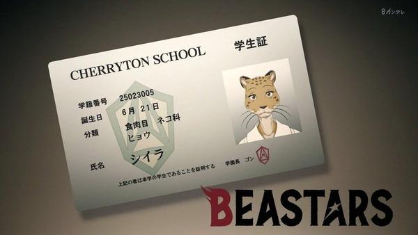 「BEASTARS」9話感想 画像 (26)