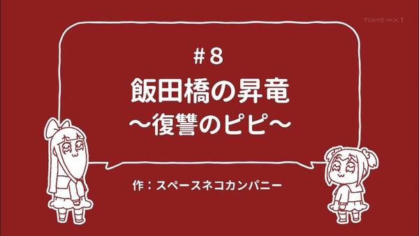 「ポプテピピック」8話 (4)
