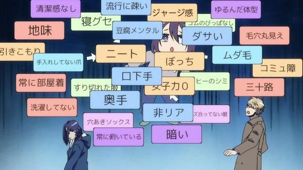 「ネト充のススメ」9話 (51)