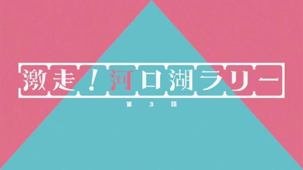 「へやキャン△」3話感想 画像  (2)