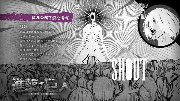 「進撃の巨人 Season3」(3期 6話)43話感想 (30)