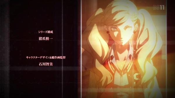 「PERSONA5(ペルソナ5)」14話感想 (11)