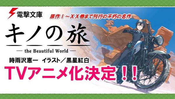 キノの旅 the Beautiful World (1)