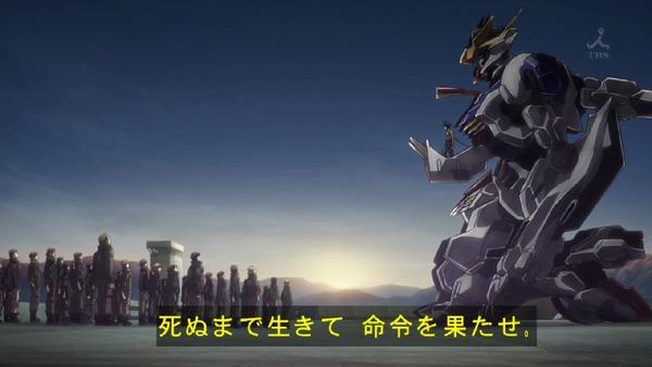 「機動戦士ガンダム 鉄血のオルフェンズ」49話 (8)
