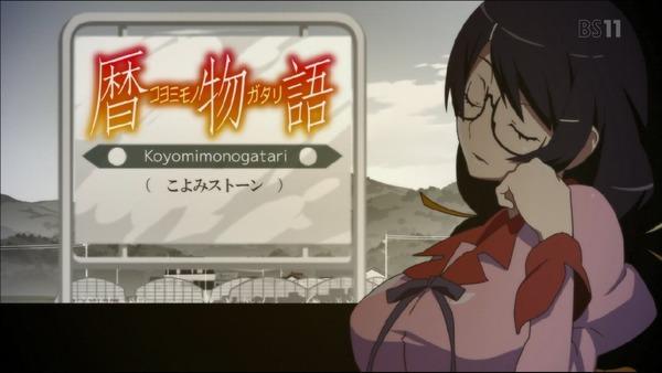 「暦物語」1話『こよみストーン』2話『こよみフラワー』感想 (1)