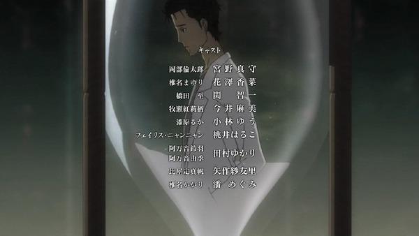 「シュタインズ・ゲート ゼロ」7話感想 (61)