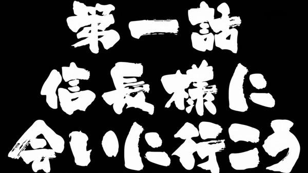 「信長の忍び」 (9)