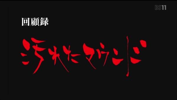 「地獄少女 宵伽」4期 6話 (68)