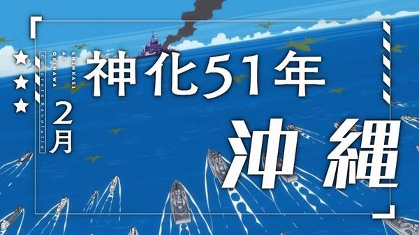 「コンクリート・レボルティオ」24話 (4)