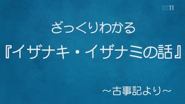 「鬼灯の冷徹」第弐期 1話 (19)