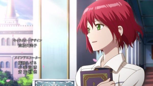 赤髪の白雪姫 (1)