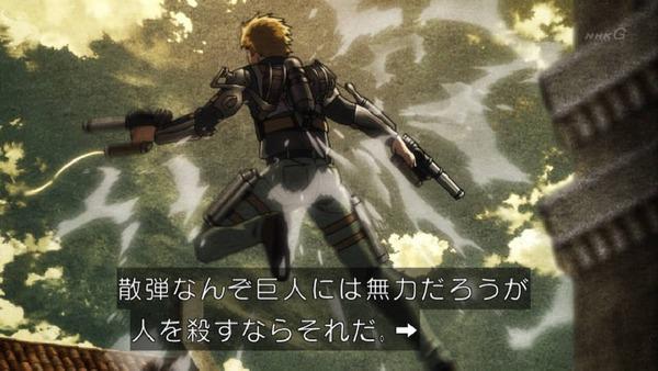 「進撃の巨人 Season3」(3期 4話)41話感想 (41)