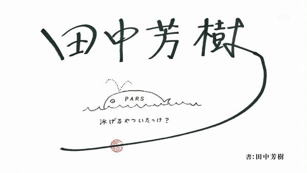 「アルスラーン戦記 風塵乱舞(2期)」2話 (42)