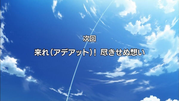 「UQ HOLDER! 魔法先生ネギま!2」11話 (65)