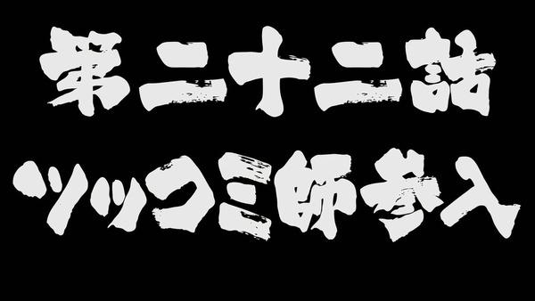 「信長の忍び」22話 (1)