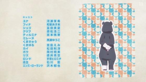 「くまクマ熊ベアー」第5話感想 画像 (54)