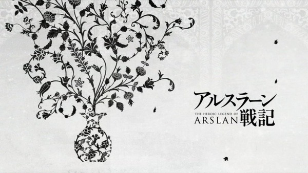 アルスラーン戦記 (25)