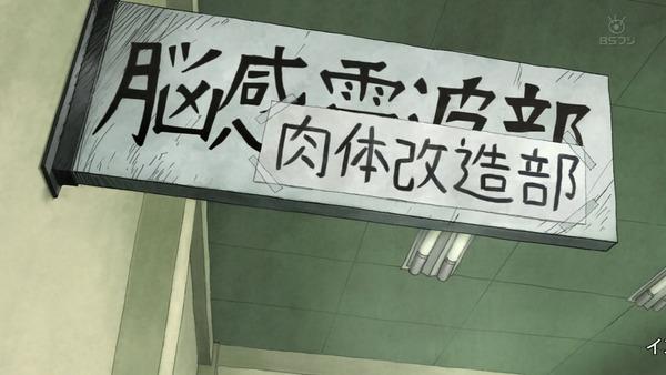 「モブサイコ100Ⅱ」2期 6話感想 (9)