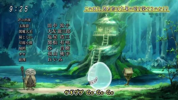 「ゲゲゲの鬼太郎」6期 74話感想 (78)