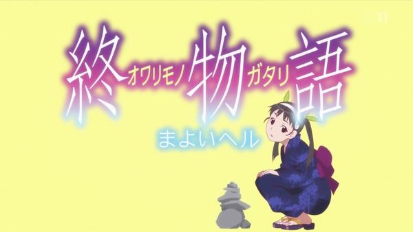 「終物語」まよいヘル/ひたぎランデブー (13)