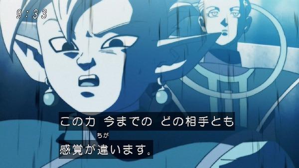 「ドラゴンボール超」109話 (49)