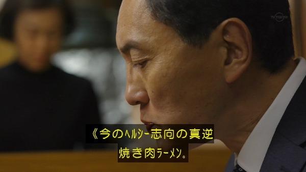 「孤独のグルメ」大晦日スペシャル 食べ納め!瀬戸内出張編 (75)