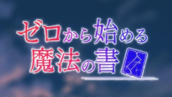 「ゼロから始める魔法の書」1話 (4)