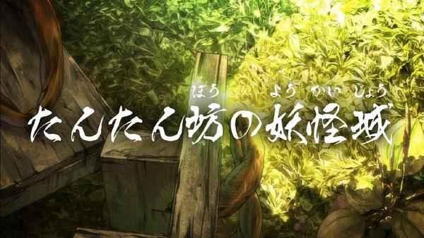 「ゲゲゲの鬼太郎」6期 3話 (7)