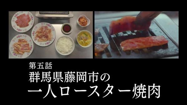 「孤独のグルメ Season8」5話感想 (17)