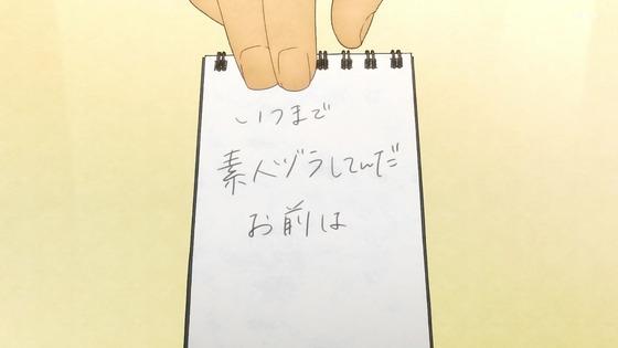 「波よ聞いてくれ」第12話感想 (29)