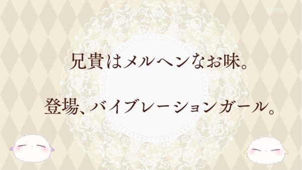 「ベルゼブブ嬢のお気に召すまま。」1話感想 (100)