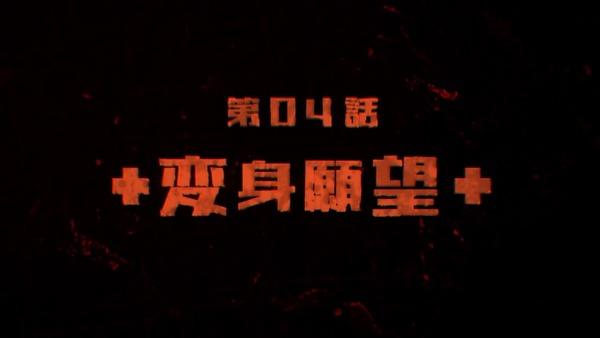 「グレイプニル」第3話感想 画像 (66)