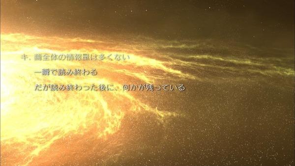 「正解するカド」10話 (8)