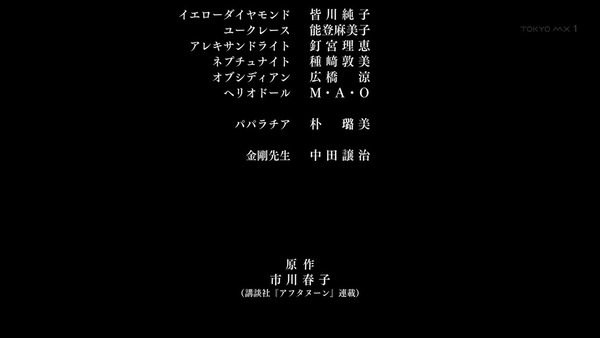 「宝石の国」12話 (62)