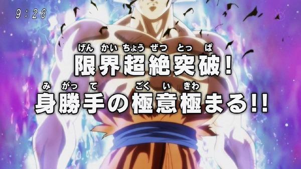 「ドラゴンボール超」128話 (52)