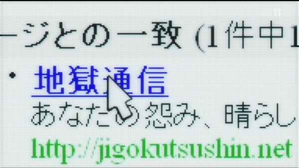 「地獄少女 宵伽」4期 7話 (21)