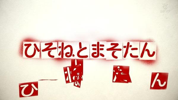 「ひそねとまそたん」9話感想 (40)