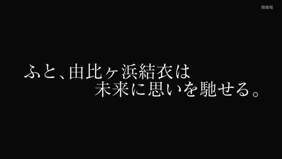 「俺ガイル」第3期 第4話感想 (65)