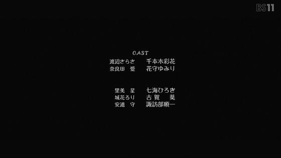 「かげきしょうじょ!!」7話感想 (78)