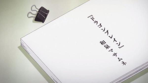 「エロマンガ先生」10話 (5)