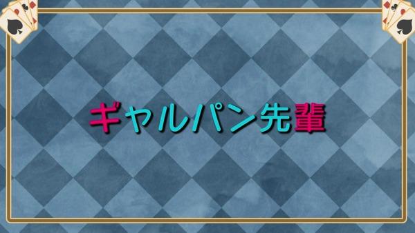 「手品先輩」6話感想 (17)